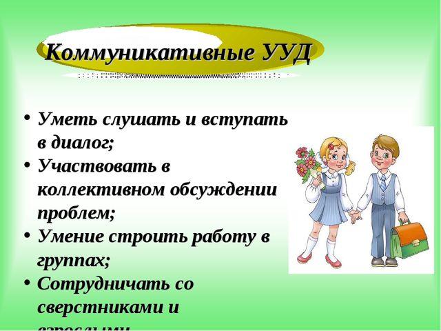 Коммуникативные УУД Уметь слушать и вступать в диалог; Участвовать в коллекти...