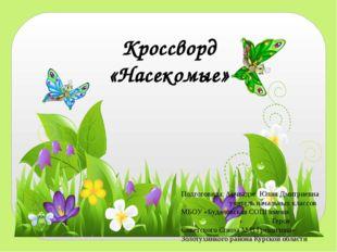 Кроссворд «Насекомые» Подготовила: Арчвадзе Юлия Дмитриевна учитель начальных