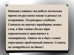 Витька схватил на неделе несколько троек по русскому языку и решил их исправи