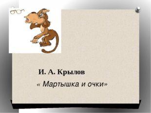 И. А. Крылов « Мартышка и очки»