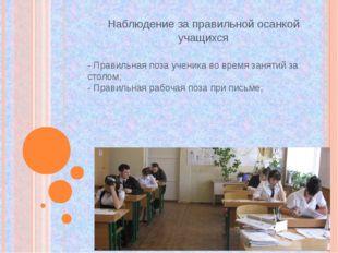 Наблюдение за правильной осанкой учащихся - Правильная поза ученика во время