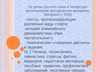 На уроках русского языка и литературы (использование методического материала,