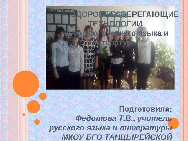 ЗДОРОВЬЕСБЕРЕГАЮЩИЕ ТЕХНОЛОГИИ на уроках русского языка и литературы Подгото...