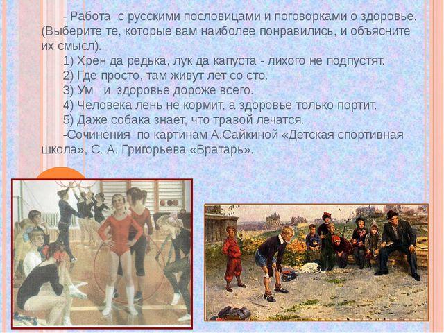 - Работа с русскими пословицами и поговорками о здоровье. (Выберите те, котор...