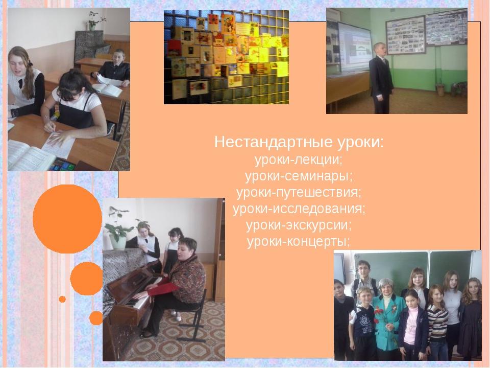 Нестандартные уроки: уроки-лекции; уроки-семинары; уроки-путешествия; уроки-и...