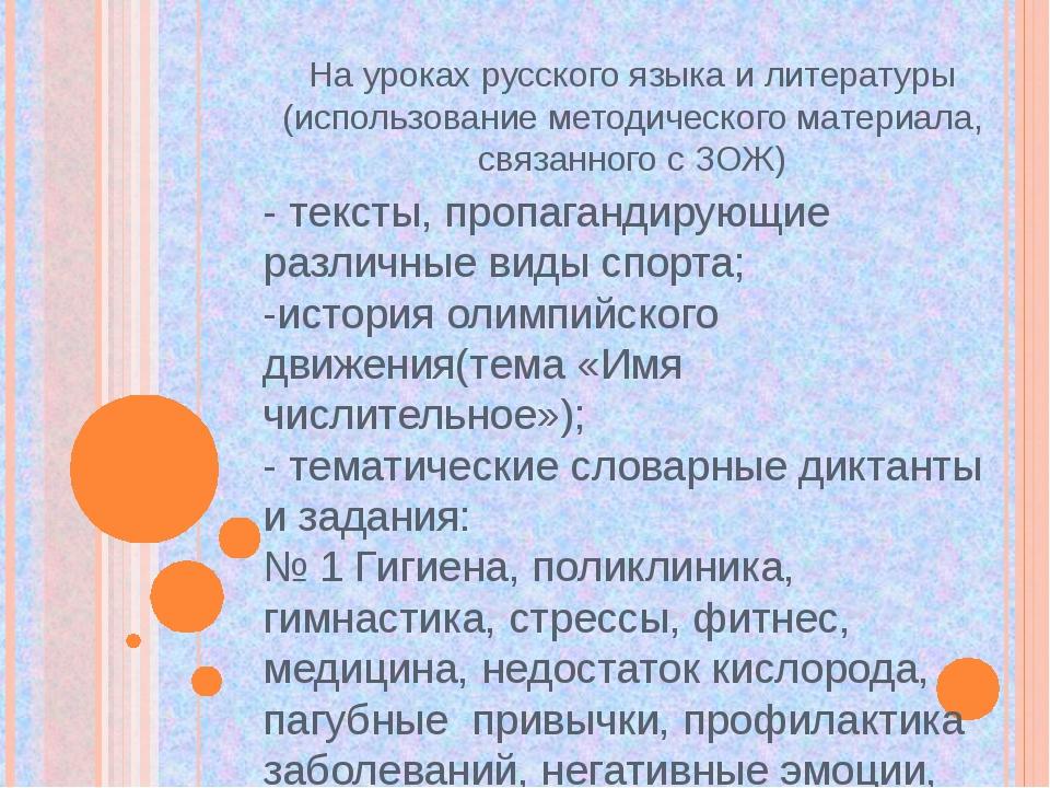 На уроках русского языка и литературы (использование методического материала,...