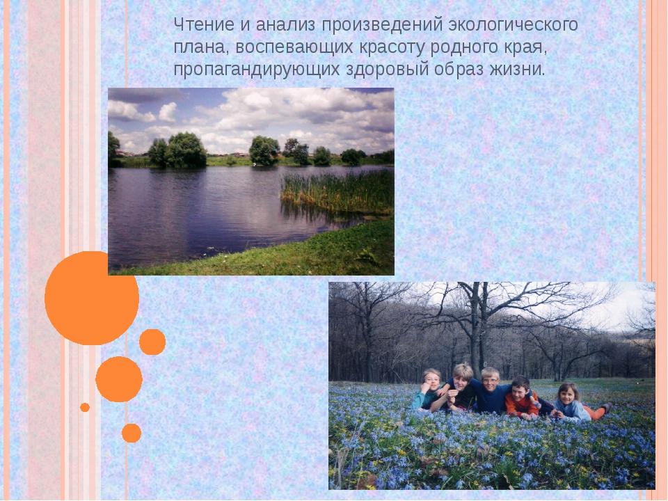 Чтение и анализ произведений экологического плана, воспевающих красоту родног...
