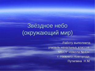 Звёздное небо (окружающий мир) Работу выполнила учитель начальных классов МБО