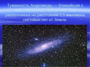 Туманность Андромеды — ближайшая к нам спиральная галлактика. Она расположена