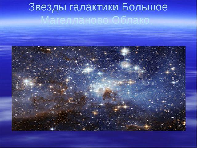 Звезды галактики Большое Магелланово Облако.
