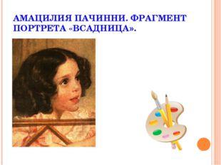 АМАЦИЛИЯ ПАЧИННИ. ФРАГМЕНТ ПОРТРЕТА «ВСАДНИЦА».