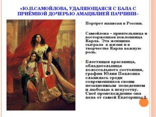 «Ю.П.САМОЙЛОВА, УДАЛЯЮЩАЯСЯ С БАЛА С ПРИЁМНОЙ ДОЧЕРЬЮ АМАЦИЛИЕЙ ПАЧЧИНИ» Порт