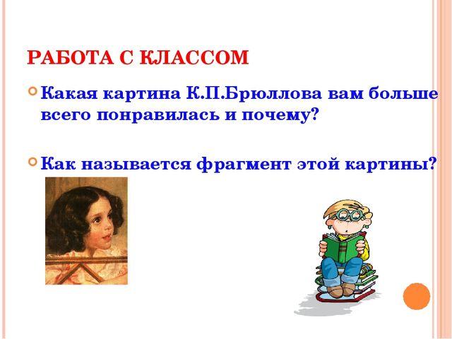 РАБОТА С КЛАССОМ Какая картина К.П.Брюллова вам больше всего понравилась и по...