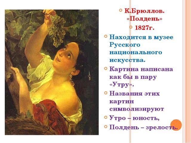 К.Брюллов. «Полдень» 1827г. Находится в музее Русского национального искусств...