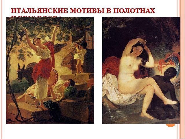 ИТАЛЬЯНСКИЕ МОТИВЫ В ПОЛОТНАХ К.БРЮЛЛОВА
