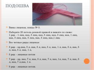 ПОДОШВА Вязка лицевая, спицы № 3. Наберите 25 петель розовой пряжей и вяжите