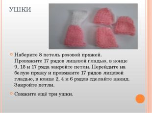 УШКИ Наберите 8 петель розовой пряжей. Провяжите 17 рядов лицевой гладью, в к