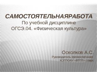 Осколков А.С. Руководитель физвоспитания КОГПОАУ «ВТПТ» г.Кирс САМОСТОЯТЕЛЬНА