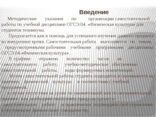 Введение Методические указания по организации самостоятельной работы по учеб