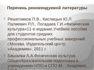 Перечень рекомендуемой литературы Решетников П.В., Кислицын Ю.Л. Палиевич Р.