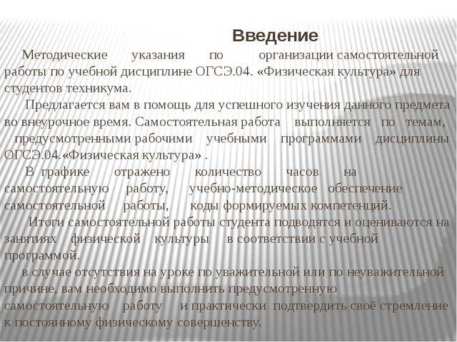 Введение Методические указания по организации самостоятельной работы по учеб...