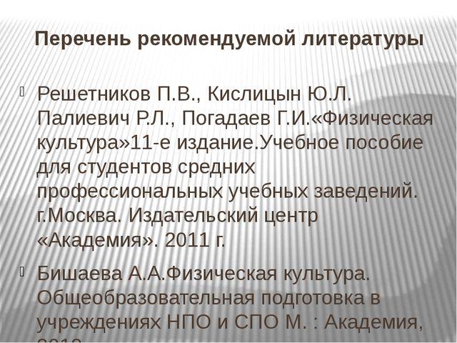 Перечень рекомендуемой литературы Решетников П.В., Кислицын Ю.Л. Палиевич Р....