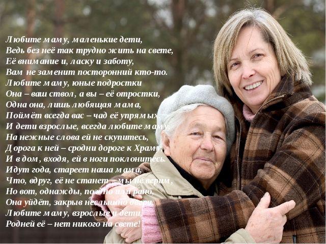 Любите маму, маленькие дети, Ведь без неё так трудно жить на свете, Её внима...