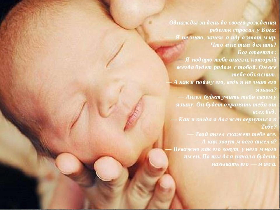 Однажды за день до своего рождения ребенок спросил у Бога: — Я не знаю, заче...