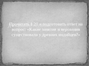 Домашнее задание: Прочитать § 20 и подготовить ответ на вопрос: «Какие занят