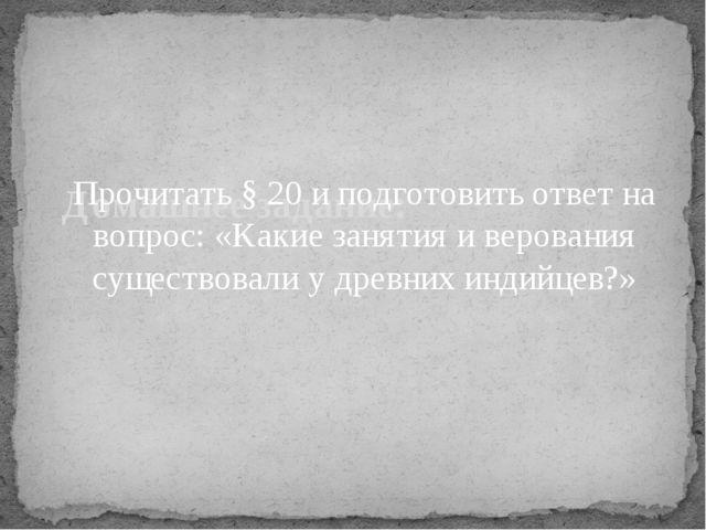 Домашнее задание: Прочитать § 20 и подготовить ответ на вопрос: «Какие занят...