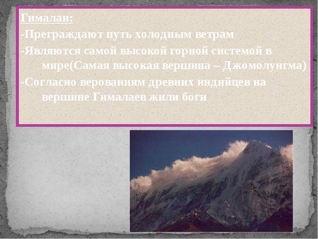Гималаи: -Преграждают путь холодным ветрам -Являются самой высокой горной си...