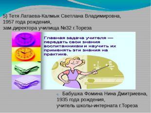 5) Тетя Латаева-Калмык Светлана Владимировна, 1957 года рождения, зам.директо