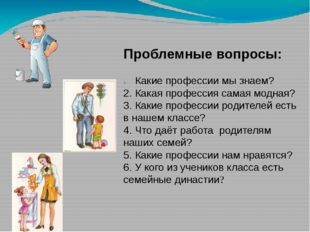 Проблемные вопросы: Какие профессии мы знаем? 2. Какая профессия самая модная