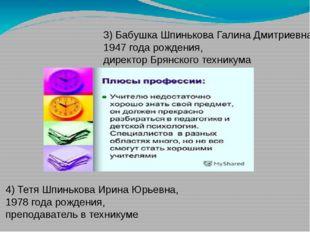 3) Бабушка Шпинькова Галина Дмитриевна, 1947 года рождения, директор Брянског