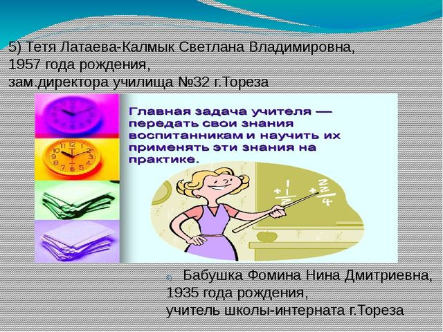 5) Тетя Латаева-Калмык Светлана Владимировна, 1957 года рождения, зам.директо...