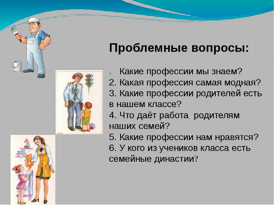 Проблемные вопросы: Какие профессии мы знаем? 2. Какая профессия самая модная...
