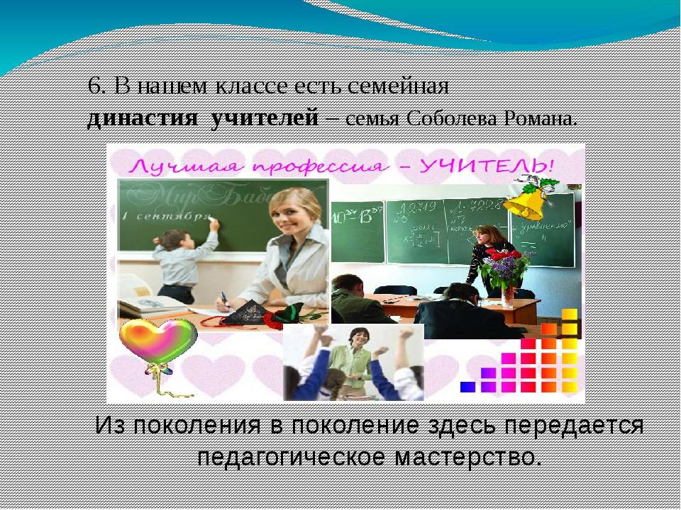6. В нашем классе есть семейная династия учителей – семья Соболева Романа. Из...
