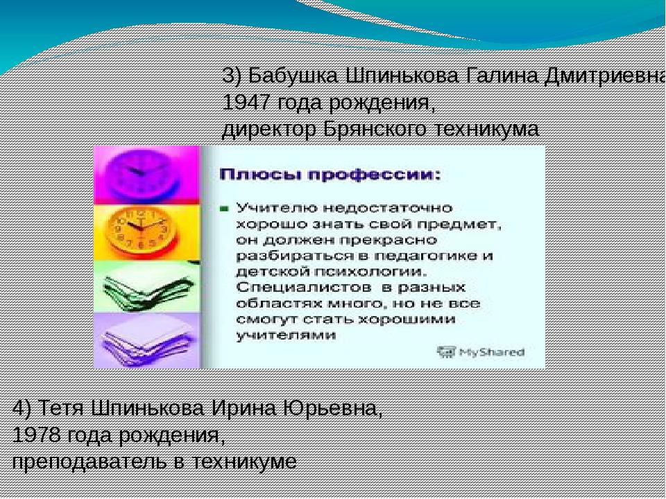 3) Бабушка Шпинькова Галина Дмитриевна, 1947 года рождения, директор Брянског...