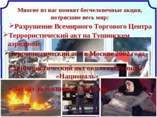 Многие из нас помнят бесчеловечные акции, потрясшие весь мир: Разрушение Всем