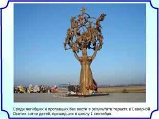 Среди погибших и пропавших без вести в результате теракта в Северной Осетии с