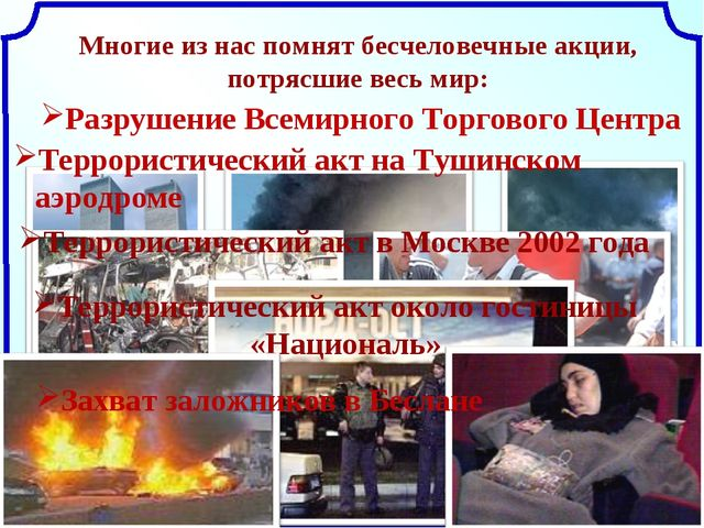 Многие из нас помнят бесчеловечные акции, потрясшие весь мир: Разрушение Всем...
