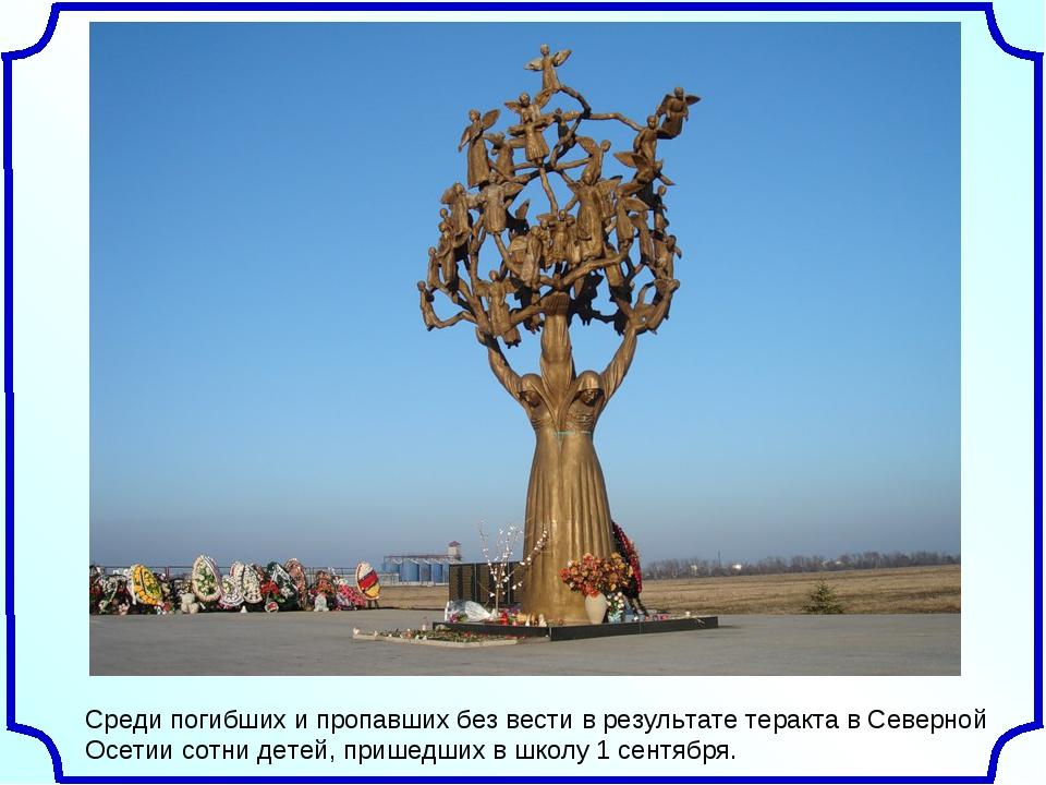 Среди погибших и пропавших без вести в результате теракта в Северной Осетии с...