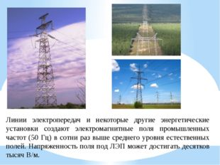 Линии электропередач и некоторые другие энергетические установки создают элек