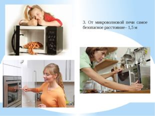 3. От микроволновой печи самое безопасное расстояние– 1,5 м