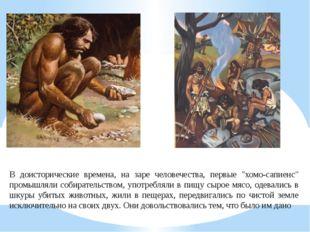 """В доисторические времена, на заре человечества, первые """"хомо-сапиенс"""" промышл"""