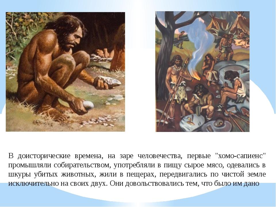 """В доисторические времена, на заре человечества, первые """"хомо-сапиенс"""" промышл..."""
