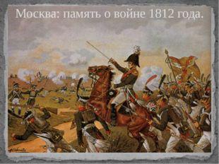 Москва: память о войне 1812 года.