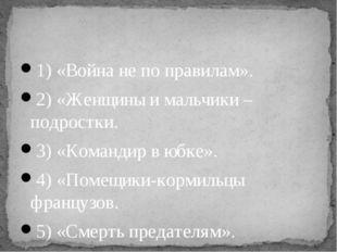 1) «Война не по правилам». 2) «Женщины и мальчики – подростки. 3) «Командир в