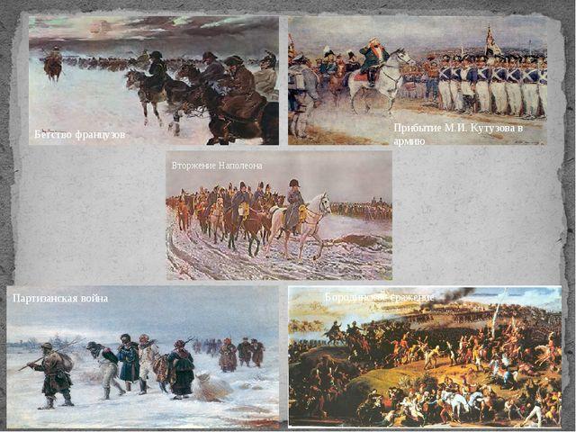 Бегство французов Прибытие М.И. Кутузова в армию Вторжение Наполеона Партиза...