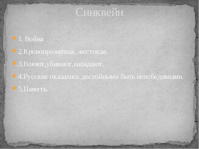 1. Война 2.Кровопролитная, жестокая. 3.Воюют,убивают,нападают. 4.Русские оказ...